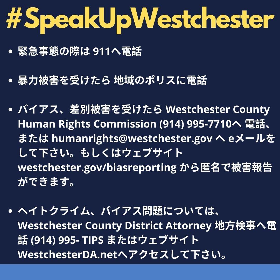 SpeakUpWestchester_Japanese.jpg